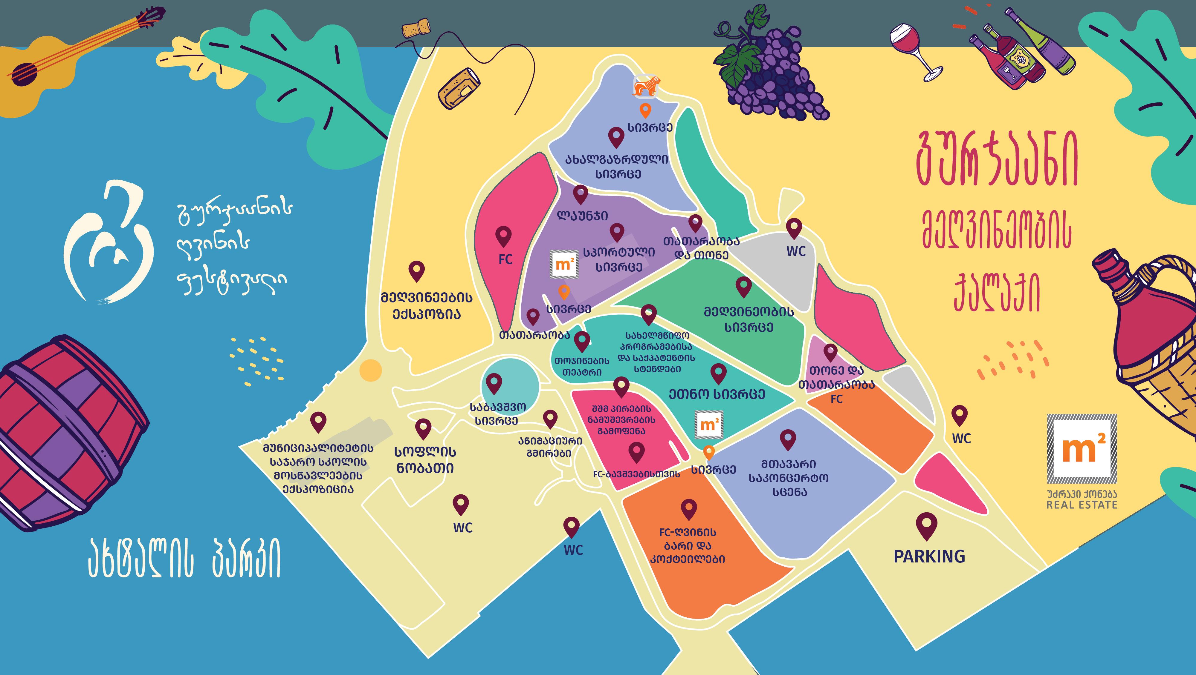 გურჯაანის ღვინის ფესტივალი